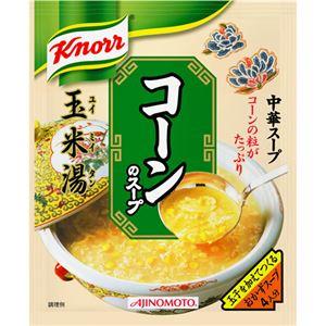 クノール中華スープ コーンのスープ 4人分 【15セット】