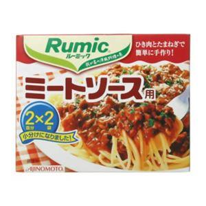 Rumic ミートソース 2皿分×2袋【24セット】