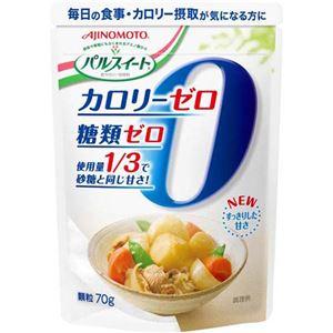 パルスイート カロリーゼロ 70g 【5セット】