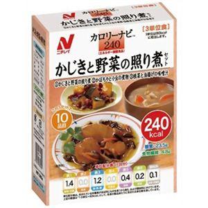 カロリーナビ かじきと野菜の照り煮セット 【2セット】