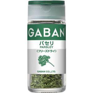 ギャバン パセリ フリーズドライ 2g 【12セット】