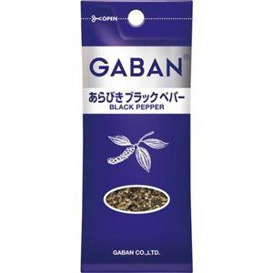 ギャバン ペッパー あらびきブラックペパー 袋 19g 【28セット】
