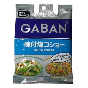 ギャバン ペッパー 味付塩コショー詰め替え用 90g 【24セット】