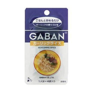 ギャバン シーズニングスパイス ガーリックライス 1人分×4袋【18セット】