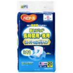 ハビナース 尿とりパッド 長時間用・夜用 スーパーロングタイプ 20枚入 【2セット】