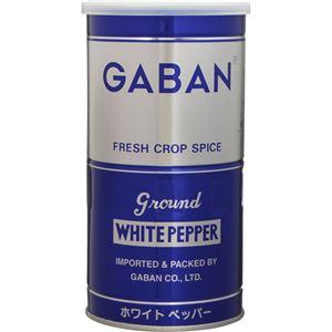 ギャバン 業務用 ホワイトペッパー 420g 【2セット】