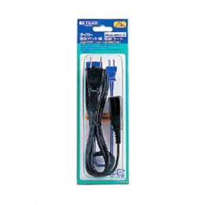 タイガー 電気ポット用電源コード PKD-A012/K 【2セット】