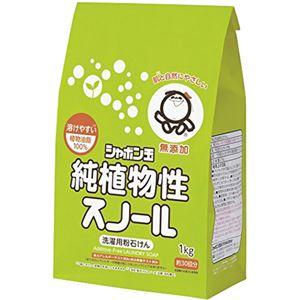 シャボン玉 純植物性スノール 1kg 【3セット】