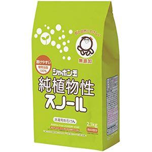 シャボン玉 純植物性スノール 2.1kg 【2セット】
