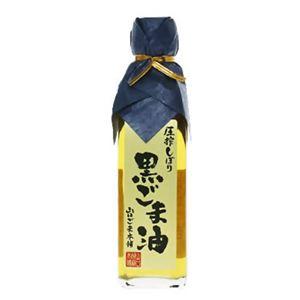 圧縮しぼり 黒ごま油 180g 【4セット】