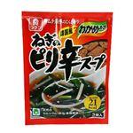 ねぎのピリ辛スープ 3食入り 【30セット】