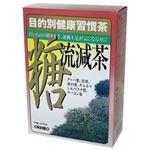オリヒロ 目的別健康習慣茶 糖流減茶 3g*30包 【2セット】