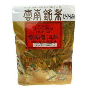 雲南銘茶(プーアール茶) 250g 【3セット】