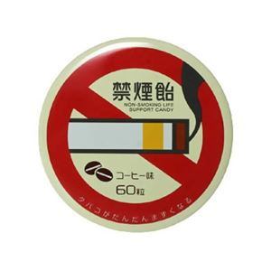 禁煙飴(コーヒー味) 60粒 【4セット】