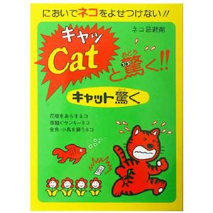 ヘキサチン ネコ忌避剤 キャット驚く 10袋入 【3セット】