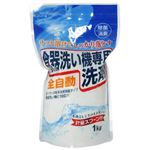 全自動食器洗い機専用洗剤 1kg 【6セット】