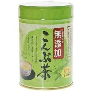 無添加 こんぶ茶 108g 【4セット】