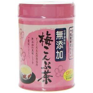 無添加 梅こんぶ茶 90g 【4セット】