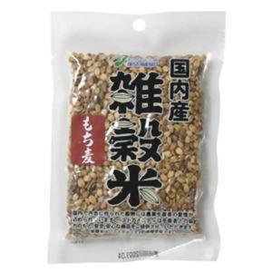 国内産雑穀米 もち麦 70g 【9セット】