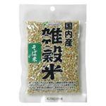 国内産雑穀米 そば米 70g 【8セット】