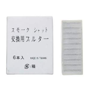 ニュースモークシャット用 取替えフィルター 【3セット】
