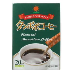 タンポポコーヒー粉末 1.7g×20袋入【2セット】