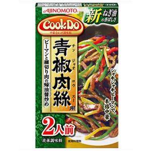 Cook Do 青椒肉絲 2人前 【17セット】