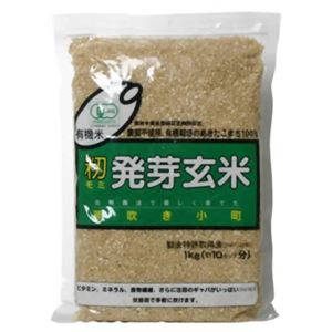 籾発芽玄米 芽吹き小町 1kg 【3セット】