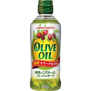 味の素 オリーブオイル 400g 【4セット】