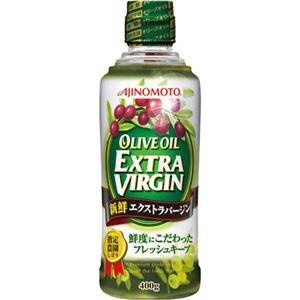 味の素 オリーブオイルエクストラバージン 400g 【3セット】