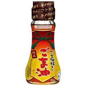 味の素 ごま油好きのごま油 70g 【14セット】