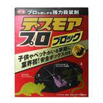 デスモアプロ ブロック BOX付 15g*2個 【2セット】
