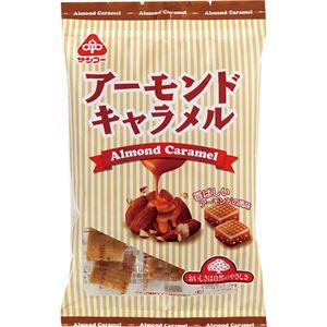 サンコー アーモンドキャラメル 165g 【9セット】
