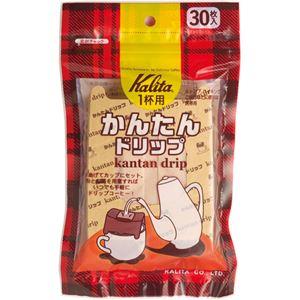 カリタ かんたんドリップ 1杯用 30枚入【8セット】