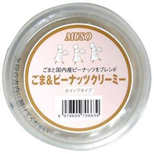 ムソー ごま&ピーナッツクリーミー ホイップタイプ 160g 【5セット】