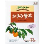 野草茶房 かきの葉茶 (柿の葉茶) 【4セット】