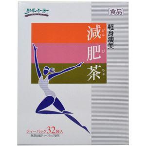 野草茶房 減肥茶 【5セット】