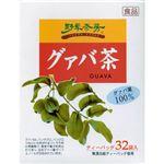 野草茶房 グアバ茶 【3セット】