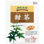 野草茶房 甜茶 【2セット】
