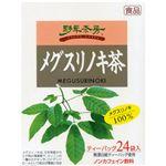 野草茶房 メグスリノキ茶 【2セット】
