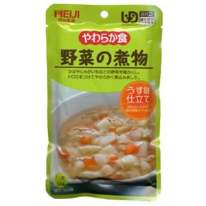 やわらか食 野菜の煮物 5袋入 【2セット】