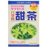 ヤマモトの甜茶 5g*20包 【3セット】