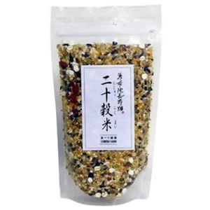 湯布院長寿畑 二十穀米 300g 【2セット】