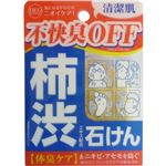 体臭・口臭対策通販 渋柿エキス配合石鹸 デオタンニングソープ 100g 【7セット】