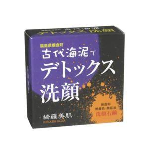海泥石鹸 綺羅美肌 80g 【2セット】