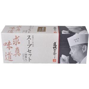 道場六三郎 ふかひれスープ 10食入
