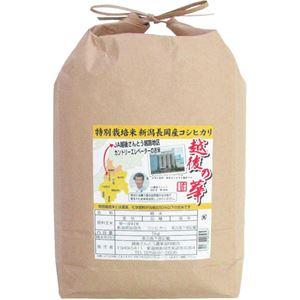 新潟長岡産コシヒカリ 越路の華 5kg