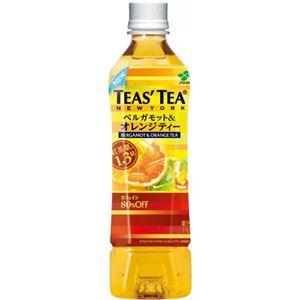 【ケース販売】TEAS' TEA NEW YORK ベルガモット&オレンジティー 500ml×24本