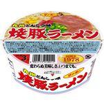 【ケース販売】焼豚ラーメン 94g*12個