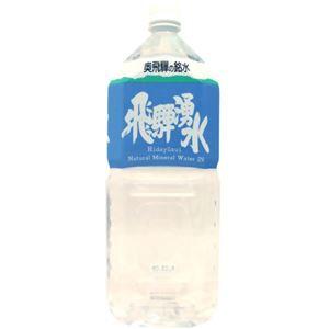 【ケース販売】飛騨湧水 2L×6本